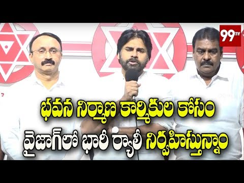 Pawan Kalyan To Conduct Huge Rally In Vizag For Construction Workers | Janasena | 99 TV Telugu