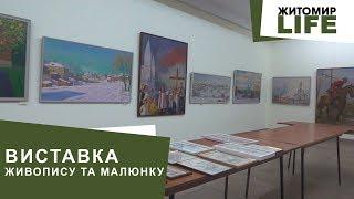 У Житомирі відкрилася виставка живопису та малюнку заслуженого художника України