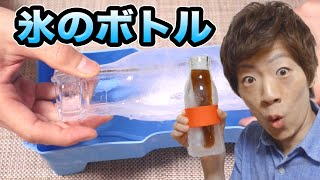 氷のボトル作ってコーラ飲んでみた! thumbnail