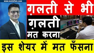 ग़लती से भी ग़लती मत करना | Latest Share Market News Today In Hindi | SUZLON Share Price Latest News