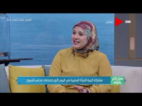 صباح الخير يا مصر - إيمان طلعت: لم يتم رصد أي حالات إصابة بفيروس كورونا  - نشر قبل 23 ساعة