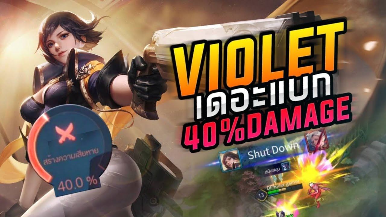 RoV - Violet เดอะแบก 40%Damage!!