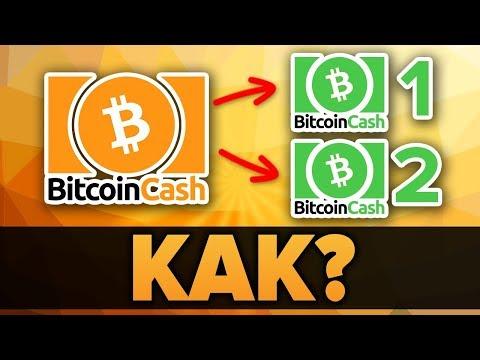 Bitcoin Cash (BCH) Хард форк - Как УДВОИТЬ ваши BCH! (binance Coinbase Ledger Bitcoin)
