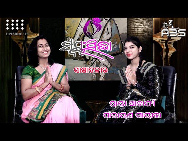 ସ୍ୱୟଂସିଦ୍ଧା EPISODE-12 Prapti Acharya  ABS NEWS