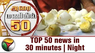 TOP 50 news in 30 minutes | Night 23-06-2017 Puthiya Thalaimurai TV News