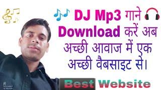 MP3 DJ Song Best Download Website //सबसे ज्यादा अच्छी  Website है|| Ab Karo Best DJ Songs Download