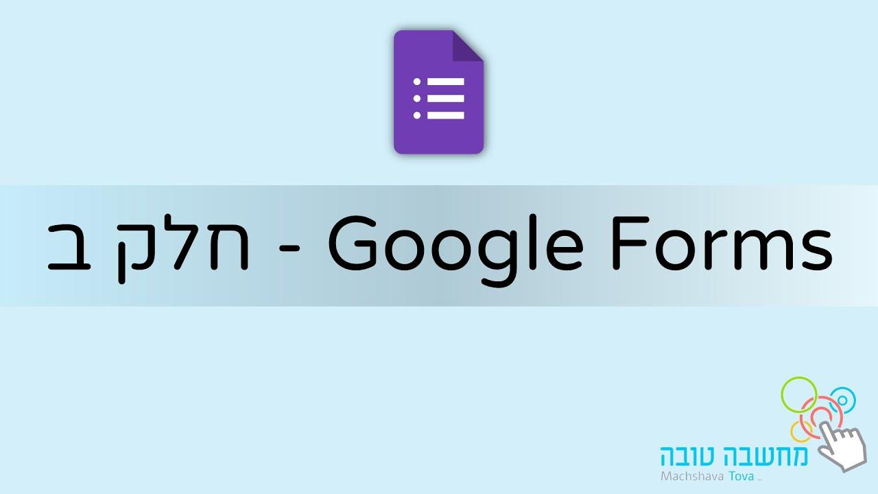 Google Forms - חלק ב' 25.11.20