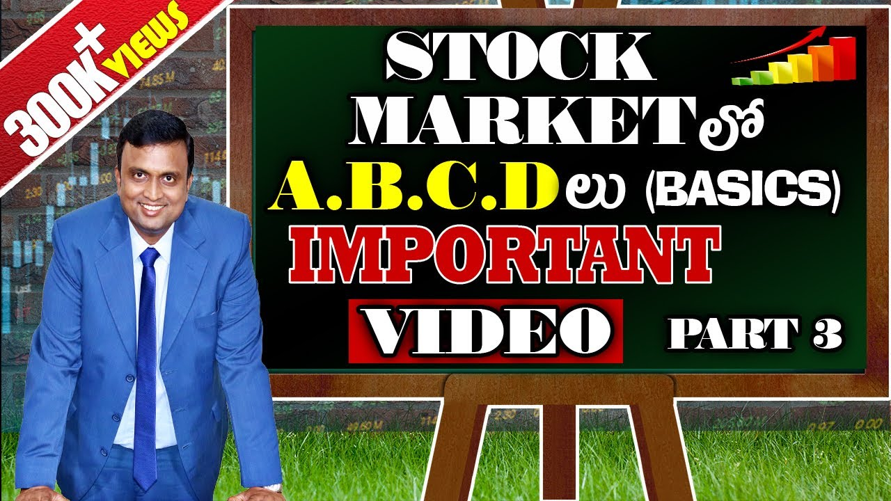 Stock Market లో ABCD లు 🔴 Important Video 🔴 P3 | Basics of Stock Market | Stock Market for Beginners