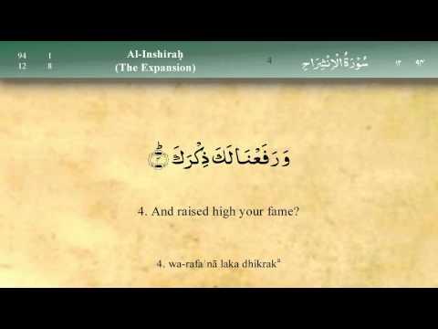 094   Surah Al Inshira by Mishary Al Afasy (iRecite)
