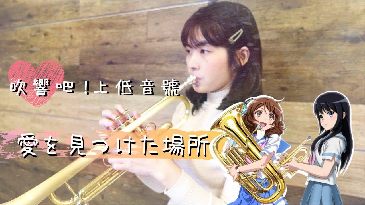 吹響吧!上低音號 【愛を見つけた場所】| Trumpet x Euphonium Duet - YouTube