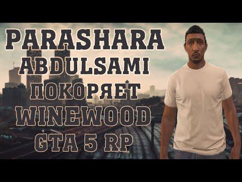 Parashara AbdulSami покоряет Vinewood Gta 5 rp