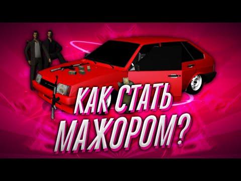 КАК ПРАВИЛЬНО НАЧАТЬ ИГРУ ЧТОБЫ СТАТЬ МИЛЛИОНЕРОМ НА БЛЕК РАША?! (CRMP MOBILE BLACK RUSSIA RP)
