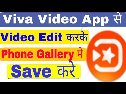 How To Save Viva Video In Gallery And Viva Video App Kaise Use Kare Hindi Urdu