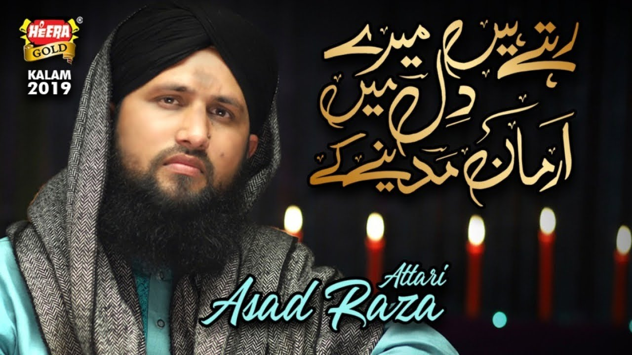 New Heart Touching Naat 2019 - Asad Raza Attari - Rehte Hain Mere Dil Me - Heera Gold