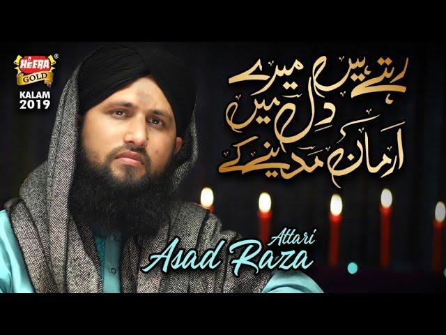 New Heart Touching Naat 2019 - Asad Raza Attari - Rehte Hain Mere Dil Me - Heera Gold