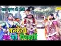 Download Holi Bhajan || Kanhayya Mat Maare Pichkari || कन्हैया मत मारे पिचकारी || Ramdhan Gujjar || Neelam MP3 song and Music Video