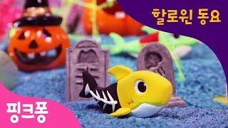 클레이 할로윈 아기상어 | 핑크퐁 클레이 | 상어가족  |  동물동요 | 핑크퐁! 인기동요