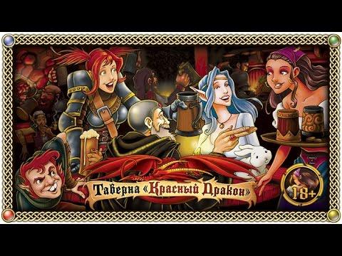 Настольная игра Таверна «Красный Дракон» The Red Dragon Inn