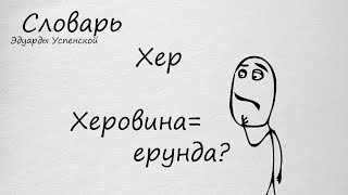 Словарь- ХЕР