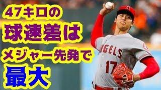 【MLB】大谷翔平の直球とカーブ、球速差47キロは「MLB最大」【大谷・MLB・エンゼルス】