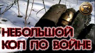 ПОИСК КЛАДОВ И ЗОЛОТА Поиск по войне на немецких позициях Харьковская область(Короткий выезд на новое место, не густо, но и не пусто!) Подключайтесь и зарабатывайте РЕАЛЬНЫЕ ДЕНЬГИ вмест..., 2015-02-25T12:32:13.000Z)