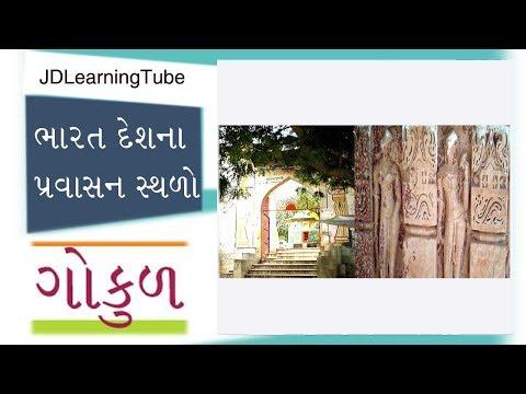 Gokul Travel Guide in Gujarati - India