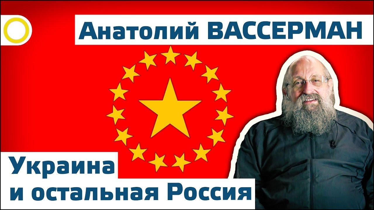 Анатолий Вассерман. Украина и остальная Россия. 30.09.2016 [РАССВЕТ]