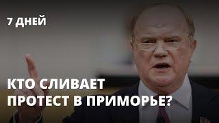 Кто сливает протест в Приморье? - 7 дней с Дмитрием Козенко