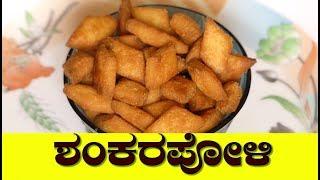 shankarpali recipe|shankarpali sweet recipe in kannada|diwali sweets in kannada|Deepavali Sweet