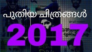 UPCOMING MALAYALAM MOVIES OF 2017 | 2017 അക്ഷമയോടെ കാത്തിരിക്കുന്ന  മലയാള സിനിമകൾ