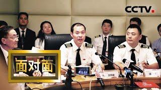 《面对面》 独家专访川航英雄机组:万米高空如何完成生死迫降?20180519 | CCTV