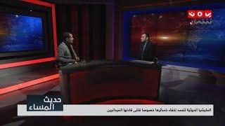 العملية الأخيرة في صنعاء .. أهدافها وإلى أين تؤدي بالانقلابيين   حديث المساء