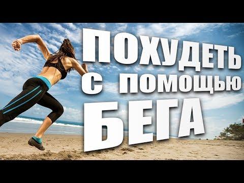 Как похудеть с помощью бега