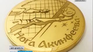 Медаль нога Акинфеева