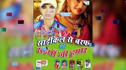 Bhojpuri 2017 ka superhit song Sonu Raja Ghazipur