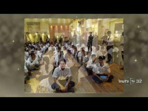 ย้อนหลัง ขีดเส้นใต้เมืองไทย : เรื่องราวรอบรั้วพระบรมมหาราชวัง | 04-11-59 | น้อมถวายบังคม | ThairathTV