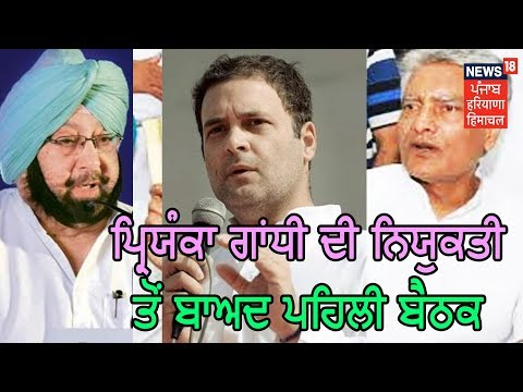 Capt Amarinder Singh And Sunil Jakhar To Meet Rahul Gandhi And Priyanka Gandhi In Delhi Today Mp3