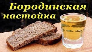 Настойка Бородинская, рецепт от Андрея Яковлева