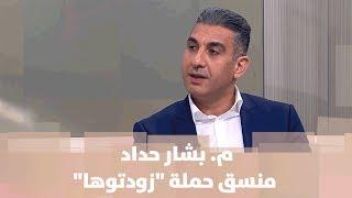 """م. بشار حداد - منسق حملة """"زودتوها"""""""