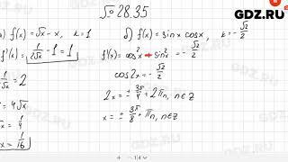 № 28.35 - Алгебра 10-11 класс Мордкович