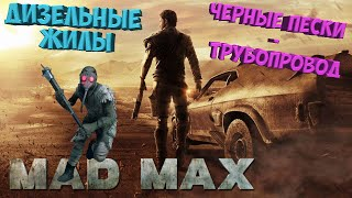 MadMax Дизельные жилы - Черные пески - ТРУБОПРОВОД