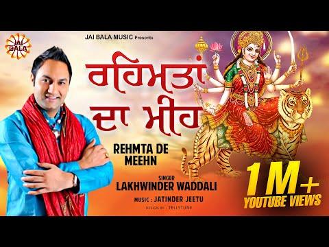 Latest Mata Bhajans & Songs - Rehmta De Meehn - Lakhwinder WaddaliNew Song 2015