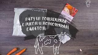Рагу из говядины с морковным салатом – доставка продуктов с рецептами Шефмаркет
