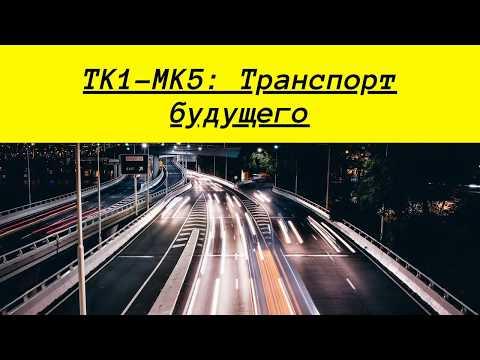 """""""ТК1-МК5:  Транспорт будущего"""""""