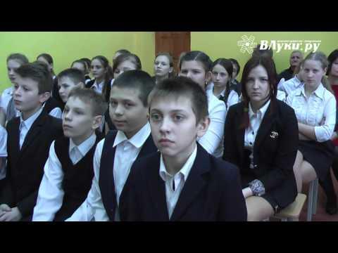 Ученики школы №17 вспомнили о выдающихся великолучанах