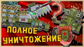 Complete annihilation. Cartoons about tanks