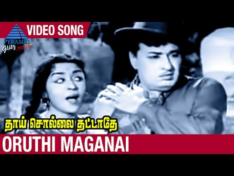 Thaai Sollai Thattathe Tamil Movie Songs | Oruthi Maganai Video Song | MGR | Saroja Devi