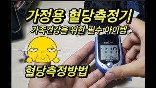 가족건강을 위한 필수 아이템 ' 혈당 측정기 &…