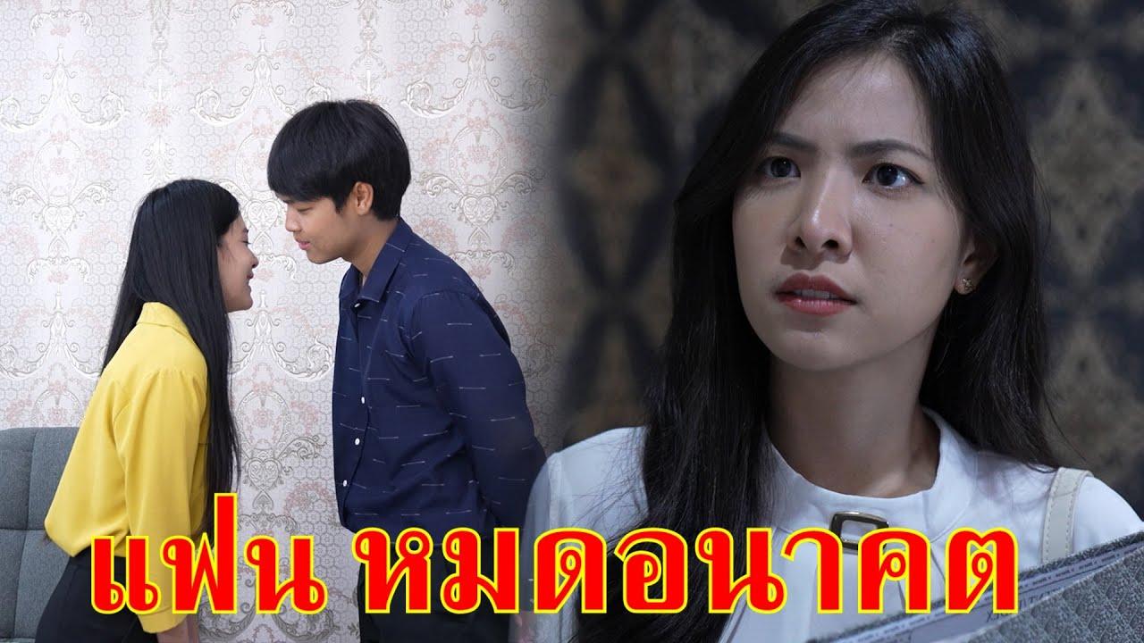 หนังสั้น แฟนกระจอก ไม่มีอนาคต  | Lovely Family TV