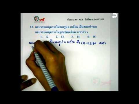 เฉลยข้อสอบคณิตศาสตร์ O-NET ม.3 ปี 53 Part 12
